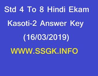 Std 4 To 8 Hindi Ekam Kasoti-2 Answer Key (16/03/2019)