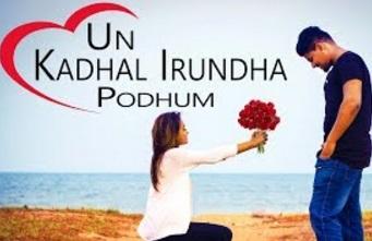 Un Kadhal Irundha Podhum (UKIP) – 2017 (Tamil Short Film)