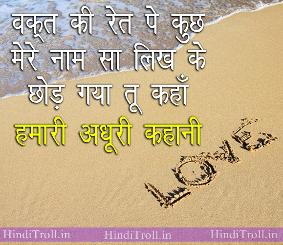 Sad Love Quotes In Hindi For Facebook