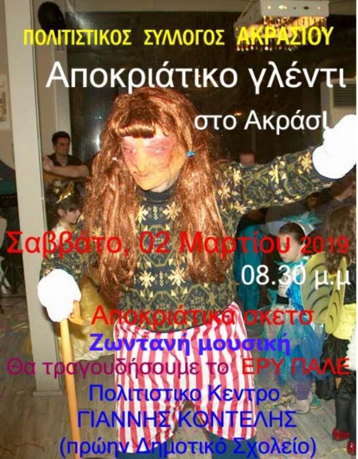 ΑΠΟΚΡΙΑΤΙΚΟ ΑΚΡΑΣΙΩΤΙΚΟ ΓΛΕΝΤΙ - ΣΑΒΒΑΤΟ 2 ΜΑΡΤΙΟΥ