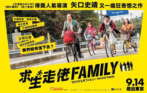 【影評】《求生走佬Family》:不靠特技的災難求生電影
