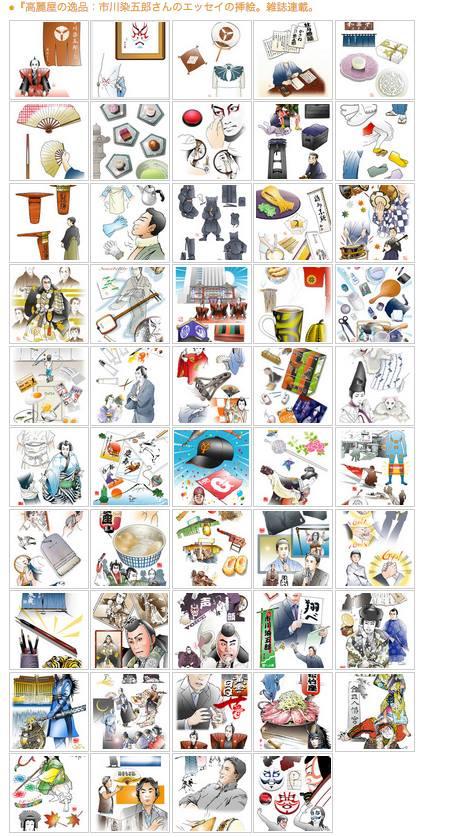 歌舞伎、挿絵、イラスト、高麗屋、市川、染五郎、市川幸四郎、白鸚、伝統文化、日本、和、役者、芸、江戸、エッセイ、逸品、連載、イラストレーター,イラストレーター検索、イラスト制作、イラストレーター一覧 、 Illustrator