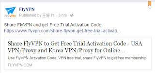 Share FlyVPN to Get Free Trial Activation Code