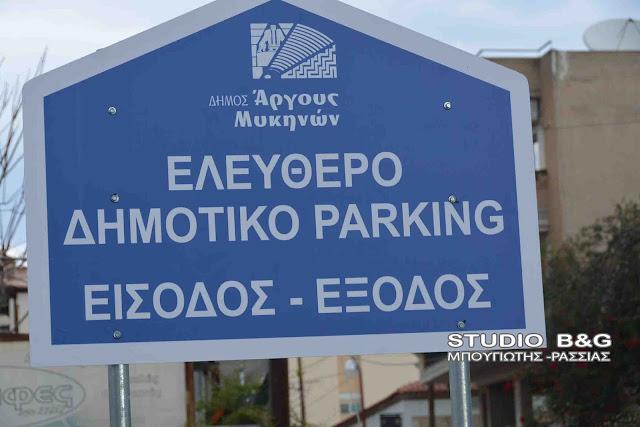 Έκκληση του Εμπορικού Συλλόγου Άργους προς τους οδηγούς για χρήση του ελεύθερου Δημοτικού πάρκινγκ