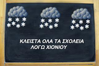 Κλειστά ΟΛΑ τα σχολεία και στον Δήμο Δίου-Ολύμπου.