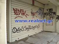 parking-ακίνητα-σπίτια-διαμερίσματα-κατοικίες-καταστήματα-πωλήσεις -ενοικιάσεις- μεσιτικό γραφείο realnet.gr