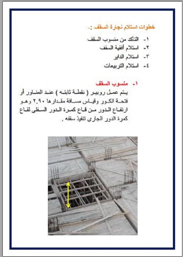 كتاب رائع في استلام الاعمده والاسقف PDF