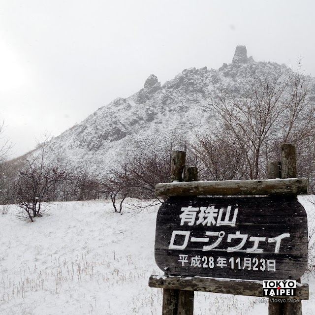【有珠山纜車】搭纜車登上20世紀爆發4次的活火山 回頭望昭和新山