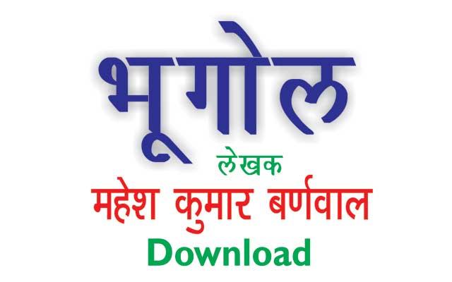 Mahesh Barnwal Geography Book PDF (भूगोल) Hindi Download