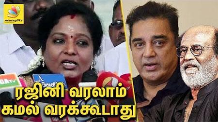Rajini can but Kamal shouldn't enter politics : Tamilisai Speech
