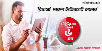 Robi 6GB Internet Only 649TK