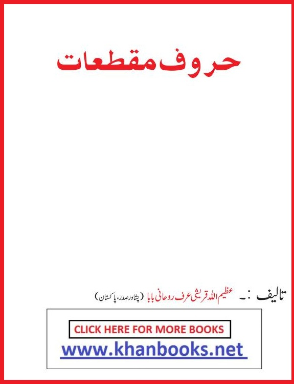Roohani Aloom Books Pdf