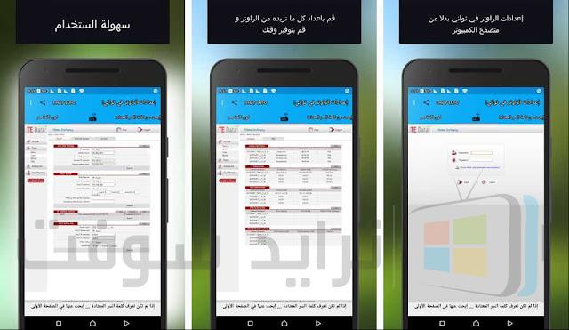 تغير باسورد الراوتر من الموبايل مجاناً عربي