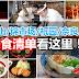 京都/岚山/锦市场/祇园/奈良,完整美食清单看这里!