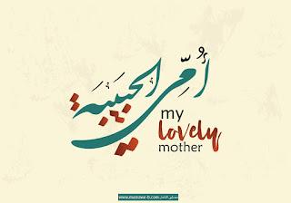 2018 الام...3 images_mothers_day_%
