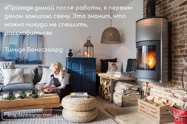 как создать уют, как создать хюгге, свечи хюгге, хюгге вечер, уютный интерьер хюгге, хюгге дома - DayDreamer Blog