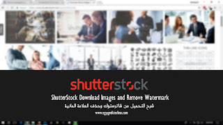 ShutterStock Download Images and Remove Watermark