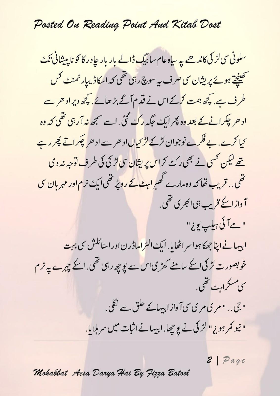 Mohabbat Aisa Darya Hai Novel By Fizza Batool Love After