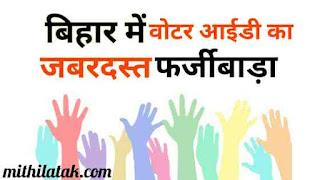 Bihar votar list , bihar, hindi news , mithila news,