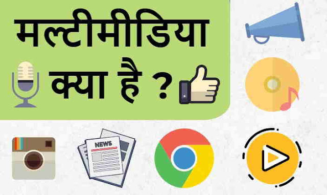 मल्टीमीडिया क्या है - What is multimedia in Hindi