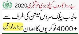 ppsc-lecturer-jobs-june-2020