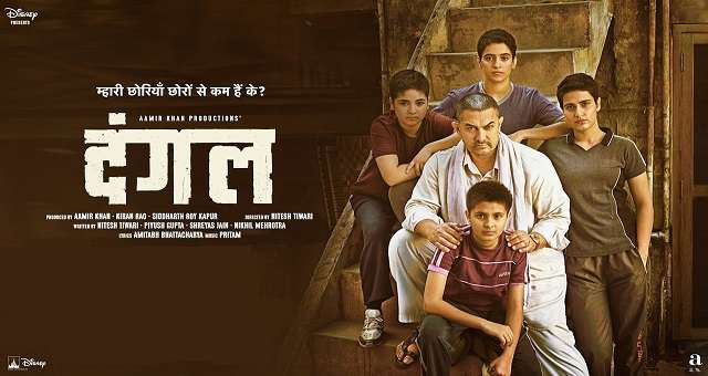 Dangal Exclusive Movie Review