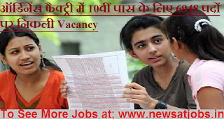 ordinance-factory-6948-vacancies-in-govt-Department