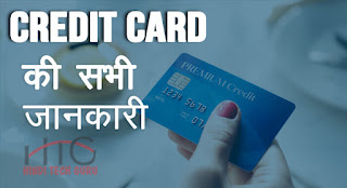 Credit Card ki Sabhi Jankari Hindi Me