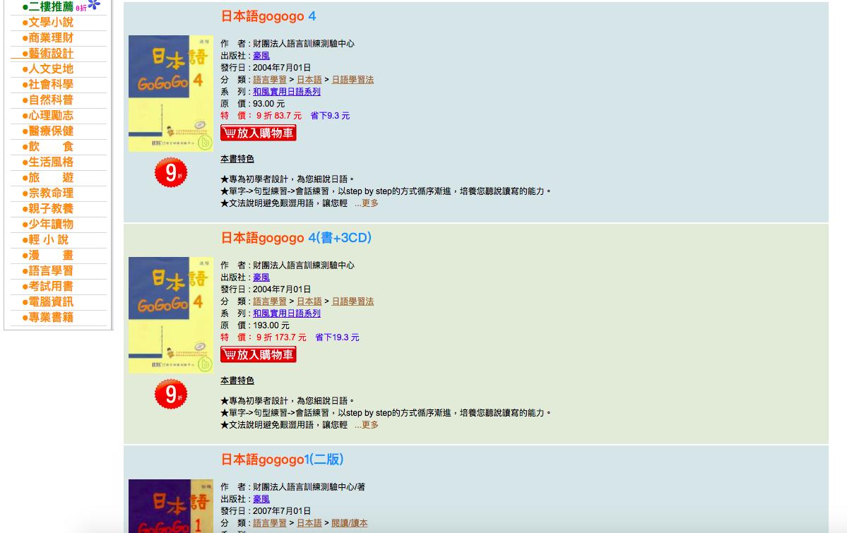 【網上書店推薦】香港二樓書店 @ カワウソのブログ :: 痞客邦