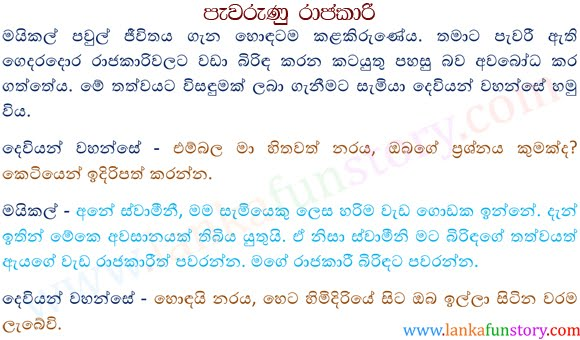 Sinhala Fun Stories-Assigned Jobs First Part