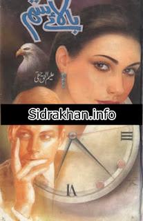 Bala e Sitam