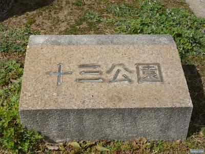 十三公園碑