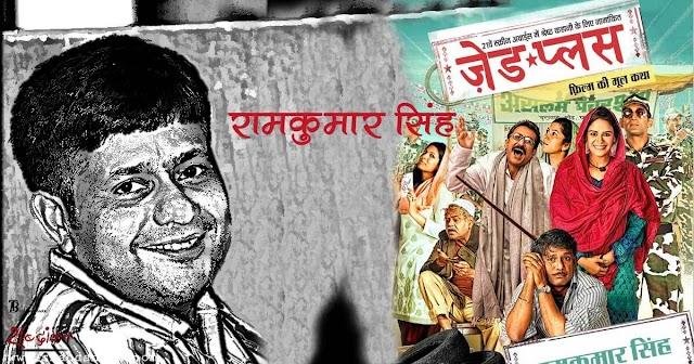 ज़ेड प्लस — Ramkumar Singh — Zed Plus @indiark