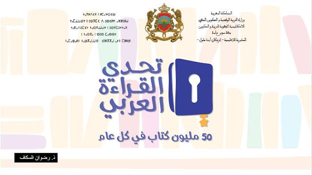 عرض حول النسخة الثانية من مسابقة تحدي القراءة العربي 2016/2017