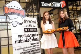 งาน part time 2559 ร้านอาหาร Bonchon