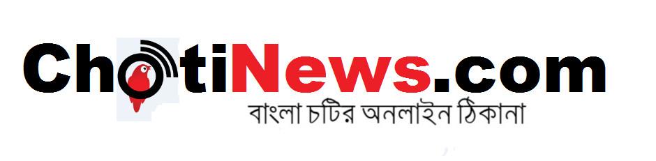 Choti News - বাংলা চটি | চটি গল্প ও চুদাচুদির কাহিনি