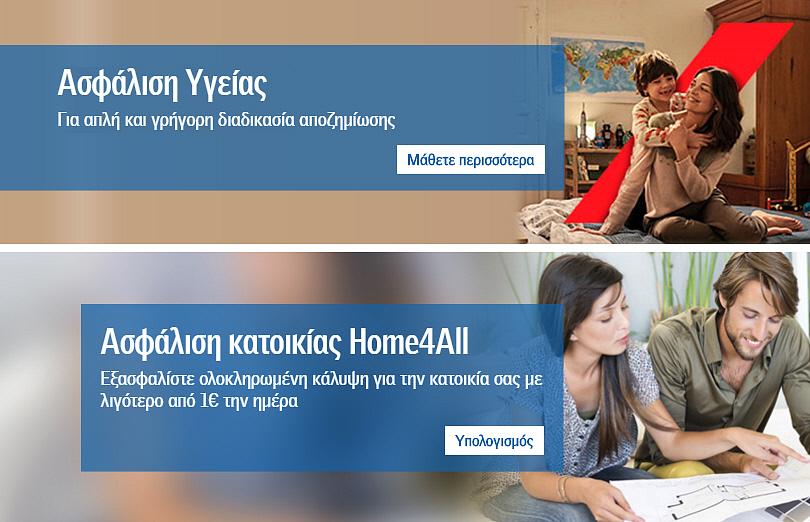 Ασφάλειες Σπιτιού, Ζωής, Υγειας - Axa
