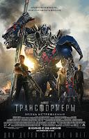 Трансформеры 4 : эпоха истребления фильм 2014