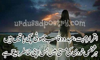 Iqraar-e-Muhabbat