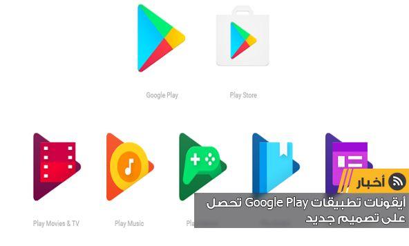 جوجل تُقرر إطلاق تصاميم جديدة لأيقونات التطبيقات في متجر قوقل بلاي وسوف يصل التحديث لكافة المُستخدمين خلال الأسابيع القادمة