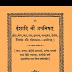 ईशादी नौ उपनिषद :हरीकृष्ण दास गोयन्दकाIshadi Nau Upanishad By Harikrishna Das Goyandaka