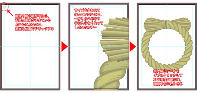 画像の配置・調整