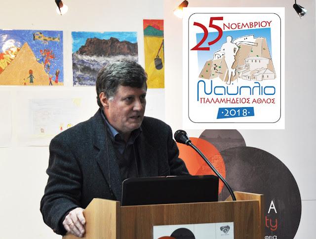 """Παράλληλη εκδήλωση του """"Παλαμηδείου Άθλου"""": Το Μάρκετινγκ της πόλης του Ναυπλίου"""