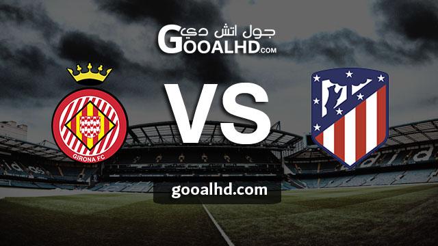 مشاهدة مباراة اتليتكو مدريد وجيرونا بث مباشر اليوم اونلاين 02-04-2019 في الدوري الاسباني