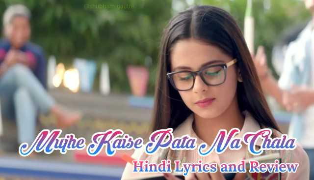 mujhe-kaise-pata-na-chala-papon-lyrics-in-Hindi