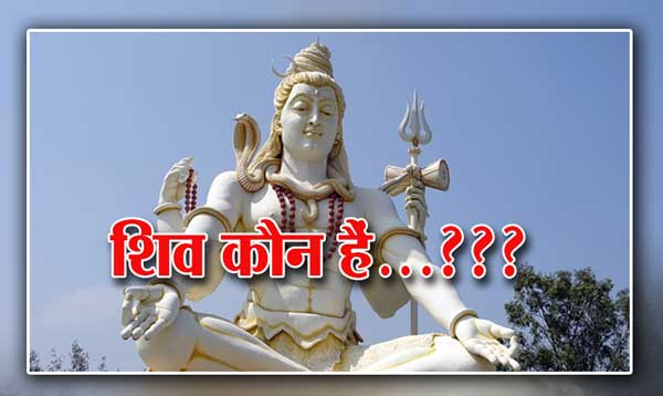 who is shiva?