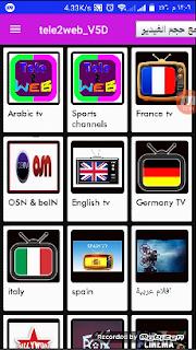 أفضل تطبيق جديد لمشاهدة مباريات كرة القدم بدون تقطيع