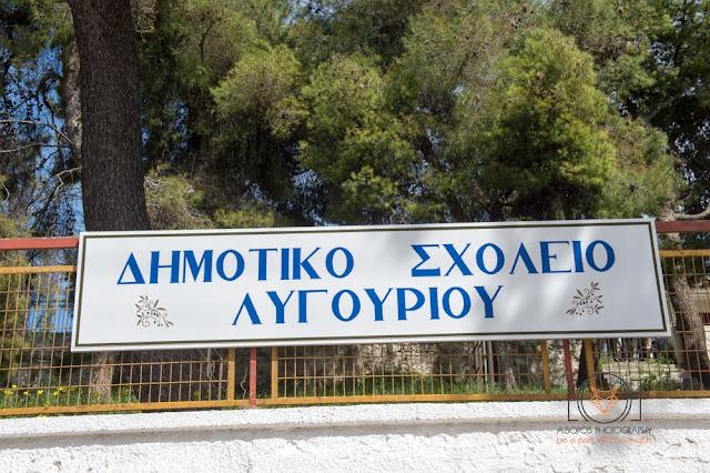 Συμμετοχή του Δημοτικού Σχολείου Λυγουριού στον εορτασμό της Ευρωπαϊκή Ημέρας Γλωσσών