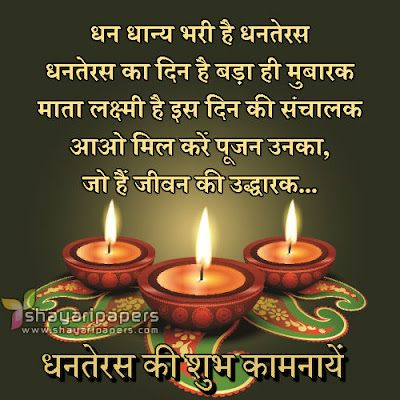 {*Latest*} Happy Dhanteras Wishes 2017 | Images