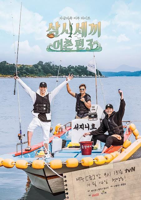 《一日三餐》第3季漁村篇 公布海報與第一版預告片